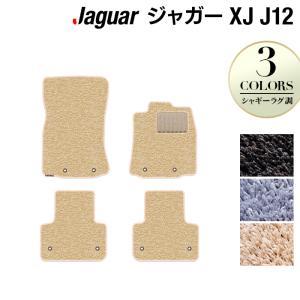 ジャガー XJ (J12) フロアマット 車 マット カーマット シャギーラグ調 送料無料|carboyjapan