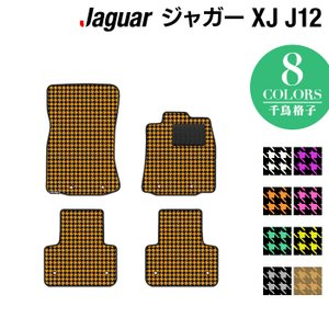 ジャガー XJ (J12) フロアマット 車 マット カーマット 千鳥格子柄 送料無料|carboyjapan