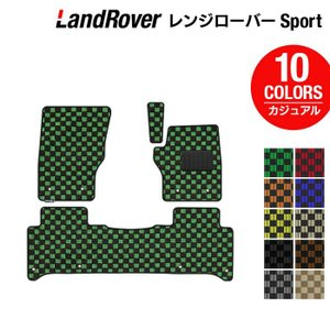 レンジローバースポーツ フロアマット 車 マット カーマット カジュアルチェック 送料無料|carboyjapan