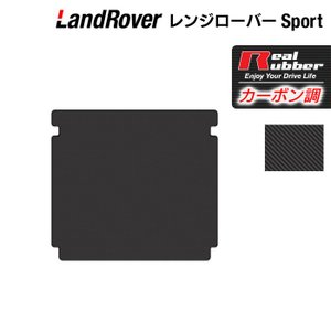 レンジローバースポーツ  トランクマット ◆ カーボンファイバー調 リアルラバー HOTFIELD  送料無料|carboyjapan