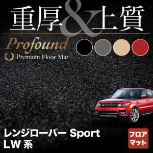 レンジローバースポーツ フロアマット 車 マット カーマット 重厚Profound 送料無料|carboyjapan