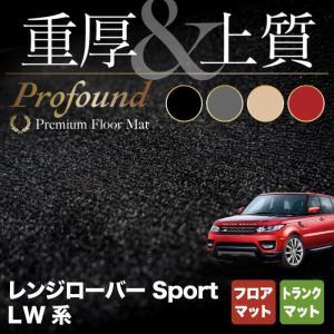 レンジローバースポーツ フロアマット+トランクマット 車 マット カーマット 重厚Profound 送料無料|carboyjapan