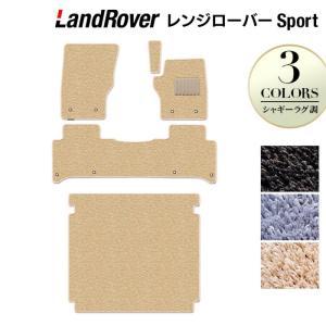 レンジローバースポーツ フロアマット+トランクマット 車 マット カーマット シャギーラグ調 送料無料|carboyjapan