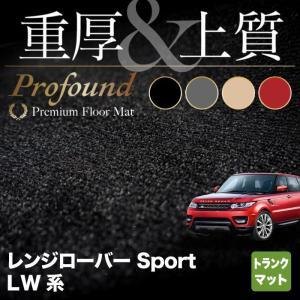 レンジローバースポーツ トランクマット 車 マット カーマット 重厚Profound 送料無料|carboyjapan