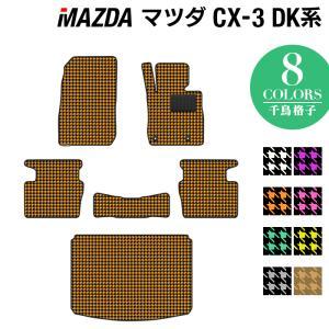 マツダ CX-3 DK系 フロアマット+トランクマット / 千鳥格子柄 HOTFIELD
