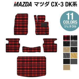 マツダ CX-3 DK系 フロアマット+トランクマット / 選べる11カラー HOTFIELD