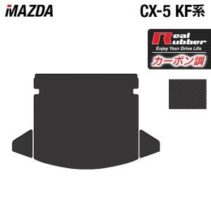 マツダ CX-5 トランクマット ◆ カーボンファイバー調 リアルラバー HOTFIELD  送料無料|carboyjapan