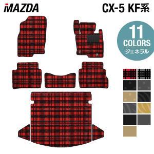 マツダ 新型 CX-5 cx5 フロアマット+トランクマット 車 マット カーマット mazda 選べる14カラー 送料無料|carboyjapan