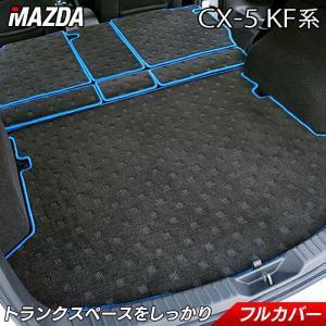 マツダ 新型 CX-5 cx5 KF系 ラゲッジルームマット 車 マット カーマット mazda フロアマット専門店ホットフィールド 送料無料|carboyjapan