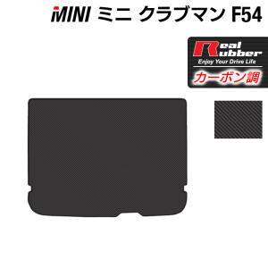 MINI ミニ クラブマン F54 トランクマット ラゲッジ...
