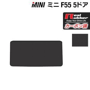MINI ミニ F55 トランクマット ◆ カーボンファイバー調 リアルラバー HOTFIELD   送料無料|carboyjapan