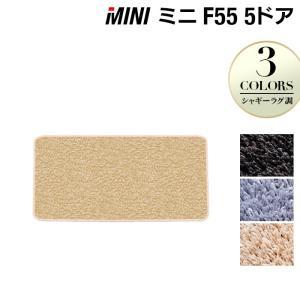 MINI ミニ F55 トランクマット 車 マット カーマット シャギーラグ調 送料無料|carboyjapan