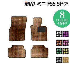 MINI ミニ F55 フロアマット 車 マット カーマット 千鳥格子柄 送料無料|carboyjapan