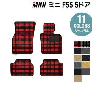 MINI ミニ F55 フロアマット 車 マット カーマット 選べる14カラー 送料無料|carboyjapan