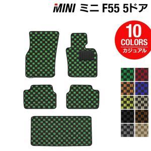 MINI ミニ F55 フルセットマット 車 マット カーマット カジュアルチェック 送料無料|carboyjapan