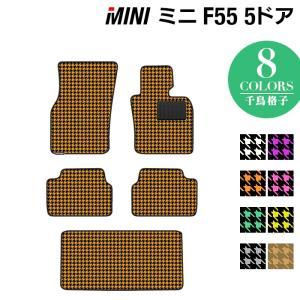 MINI ミニ F55 フルセットマット 車 マット カーマット 千鳥格子柄 送料無料|carboyjapan