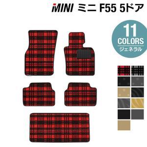 MINI ミニ F55 フルセットマット 車 マット カーマット 選べる14カラー 送料無料|carboyjapan
