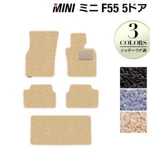 MINI ミニ F55 フルセットマット 車 マット カーマット シャギーラグ調 送料無料|carboyjapan