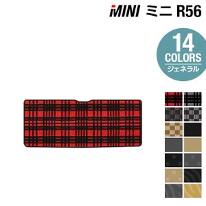MINI ミニ R56 トランクマット 車 マット カーマット 選べる14カラー 送料無料 carboyjapan