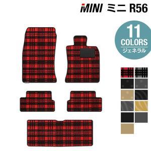 MINI ミニ R56 フロアマット+トランクマット 車 マット カーマット 選べる14カラー 送料無料 carboyjapan