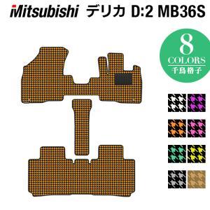 三菱 デリカD:2 MB36S MB46S フロアマット 車 マット カーマット 千鳥格子柄 送料無料|carboyjapan