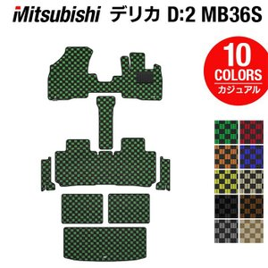 三菱 デリカD:2 MB36S MB46S フルセットマット 車 マット カーマット カジュアルチェック 送料無料|carboyjapan