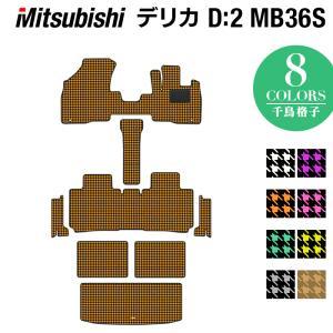 三菱 デリカD:2 MB36S MB46S フルセットマット 車 マット カーマット 千鳥格子柄 送料無料|carboyjapan