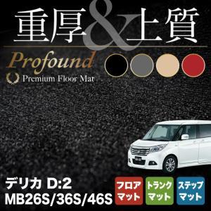 三菱 デリカD:2 MB36S MB46S フルセットマット 車 マット カーマット 重厚Profound 送料無料|carboyjapan