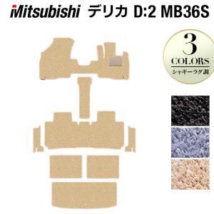 三菱 デリカD:2 MB36S MB46S フルセットマット 車 マット カーマット シャギーラグ調 送料無料|carboyjapan
