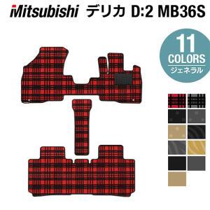 三菱 デリカ D2 MB26S MB36S MB46S フロアマット 車 マット カーマット 選べる14カラー 送料無料|carboyjapan