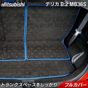 三菱 デリカD:2 MB36S MB46S ラゲッジルームマット 車 マット カーマット フロアマット専門店ホットフィールド 送料無料|carboyjapan