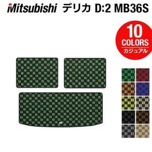 三菱 デリカD:2 MB36S MB46S ラゲッジマット 車 マット カーマット カジュアルチェック 送料無料|carboyjapan