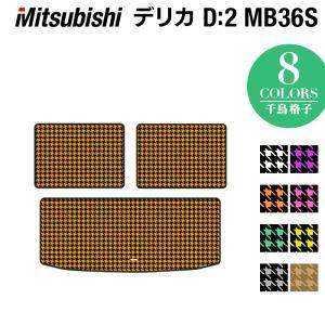 三菱 デリカD:2 MB36S MB46S ラゲッジマット 車 マット カーマット 千鳥格子柄 送料無料|carboyjapan