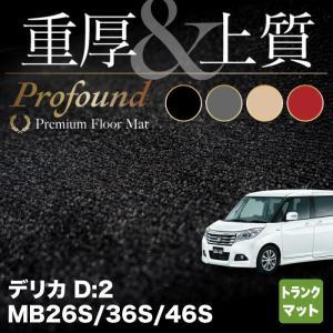 三菱 デリカD:2 MB36S MB46S ラゲッジマット 車 マット カーマット 重厚Profound 送料無料|carboyjapan