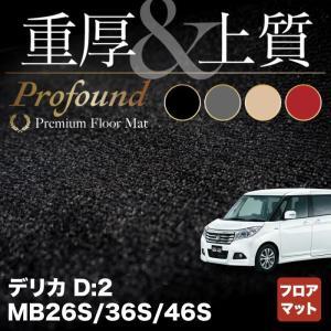 三菱 デリカD:2 MB36S MB46S フロアマット 車 マット カーマット 重厚Profound 送料無料|carboyjapan