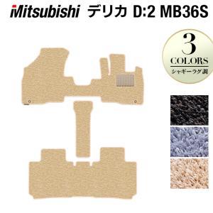 三菱 デリカD:2 MB36S MB46S フロアマット 車 マット カーマット シャギーラグ調 送料無料|carboyjapan