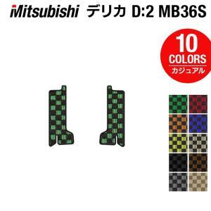三菱 デリカD:2 MB36S MB46S リア用サイドステップマット 車 マット カーマット カジュアルチェック 送料無料|carboyjapan
