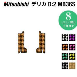 三菱 デリカD:2 MB36S MB46S リア用サイドステップマット 車 マット カーマット 千鳥格子柄 送料無料|carboyjapan