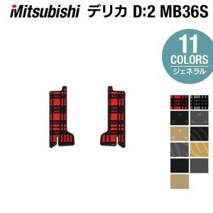 三菱 デリカD:2 MB36S MB46S リア用サイドステップマット 車 マット カーマット 選べる14カラー 送料無料|carboyjapan