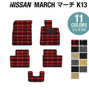 日産 マーチ K13 フロアマット 車 マット カーマット 選べる14カラー  送料無料 carboyjapan