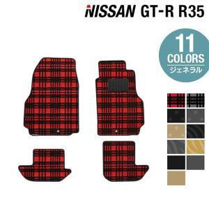 日産 GT-R R35 フロアマット / 選べる11カラー HOTFIELD