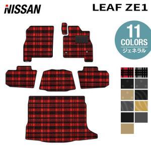 日産 新型 リーフ leaf ZE1 フロアマット+ラゲッジマット 車 マット カーマット 選べる14カラー 送料無料 carboyjapan