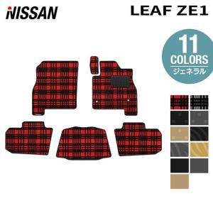 日産 新型 リーフ leaf ZE1 フロアマット 車 マット カーマット 選べる14カラー 送料無料 carboyjapan