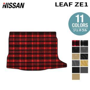 日産 新型 リーフ leaf ZE1 ラゲッジマット 車 マット カーマット 選べる14カラー 送料無料 carboyjapan