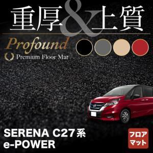 日産 セレナ C27 フロアマット  ●適合車種: セレナ C27系 e-POWER 全グレード対応...
