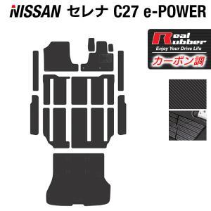 ●適合車種: セレナ C27系 e-POWER 全グレード対応  ※こちらはe-POWER専用商品と...