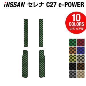 日産 セレナ C27 サイドステップマット  ●適合車種: セレナ C27系 e-POWER 全グレ...