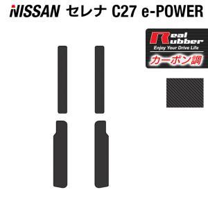 日産 セレナ C27 トランクマット  ●適合車種: セレナ C27系 e-POWER 全グレード対...