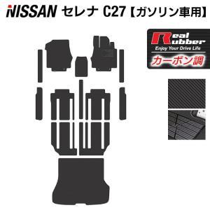●適合車種: 日産 セレナ C27  ●適合グレード:  全グレード対応 S、X、G、  ハイウェイ...