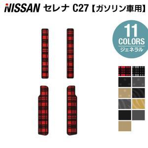 日産 セレナ C27 サイドステップマット  ●適合車種: 日産 セレナ C27系 全グレード対応 ...